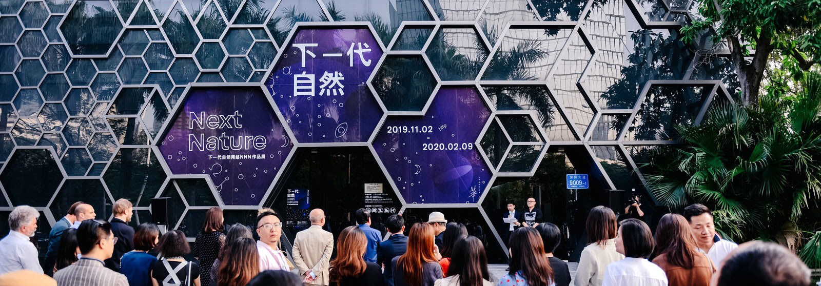 Next Nature Expo in China