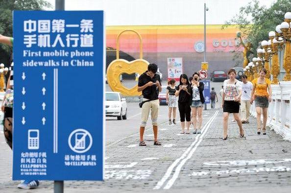 Visual of Sidewalk Lane For Smartphone Users