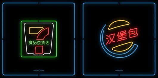 Visual of Brand Logos Translated into Chinese