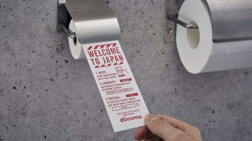 Visual of Toilet Paper for Your Smartphone