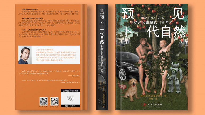 Visual of The Next Nature book is now available in Chinese