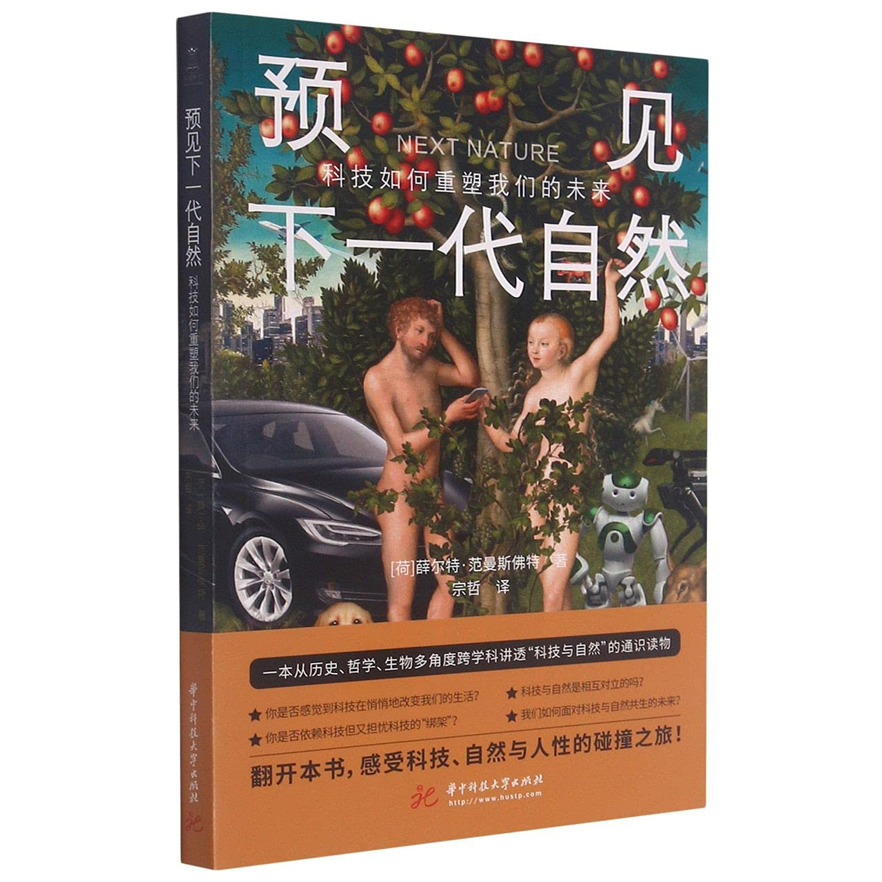 Visual of Next Nature: Why Technology Is Our Natural Future (Chinese Edition)